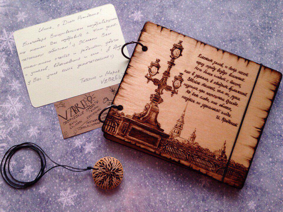 деревянный блокнот, пирография, петербург, поэзия