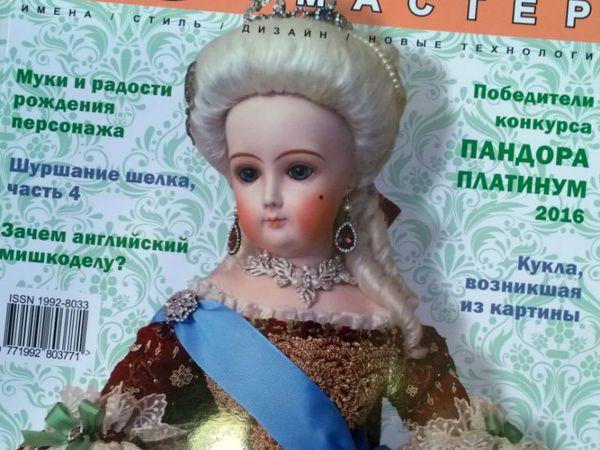 Статья обо мне в юбилейном выпуске Кукольного мастера) | Ярмарка Мастеров - ручная работа, handmade