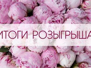 """Итоги розыгрыша """"Любимый цветок""""!. Ярмарка Мастеров - ручная работа, handmade."""