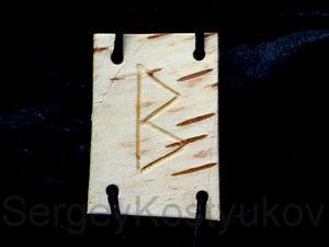Как правильно писать руны на бересте. Беркана. Ярмарка Мастеров - ручная работа, handmade.