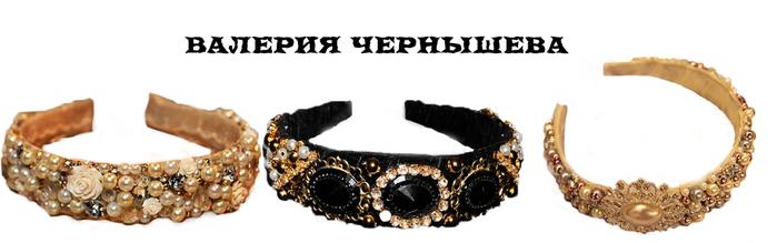 валерия чернышова/4851113_42 (700x219, 142Kb)