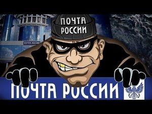 Ещё одна страшно смешная история о Почте России.. Ярмарка Мастеров - ручная работа, handmade.