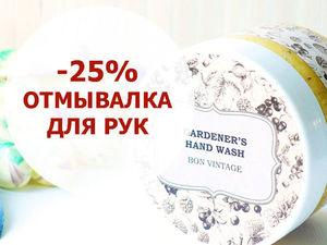 Товар дня! -25% на отмывалку для рук!. Ярмарка Мастеров - ручная работа, handmade.
