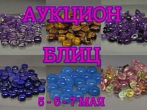 Блиц аукцион - распродажа !!! ( кабошоны натуральных камней ) 5 - 7 мая | Ярмарка Мастеров - ручная работа, handmade
