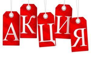 АКЦИЯ!!! Только с 7 по 14 февраля скидка 20 % на все готовые изделия!!! | Ярмарка Мастеров - ручная работа, handmade