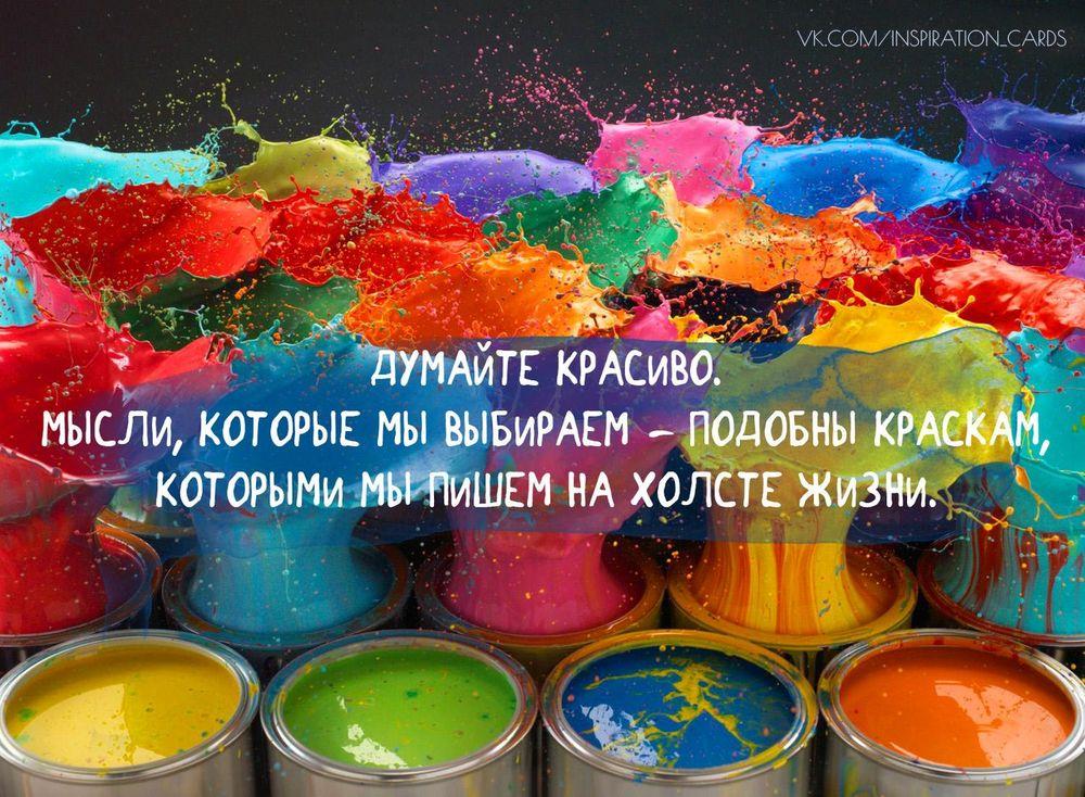 Стих твои краски