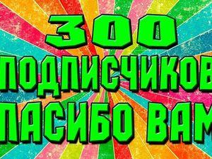 УРА!!! 300 подписчиков!!!. Ярмарка Мастеров - ручная работа, handmade.