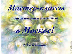 Мастер-класс по шерстяным картинам в Москве!   Ярмарка Мастеров - ручная работа, handmade