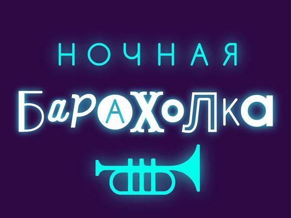 Впервые в Красноярске! Ночная барахолка. | Ярмарка Мастеров - ручная работа, handmade