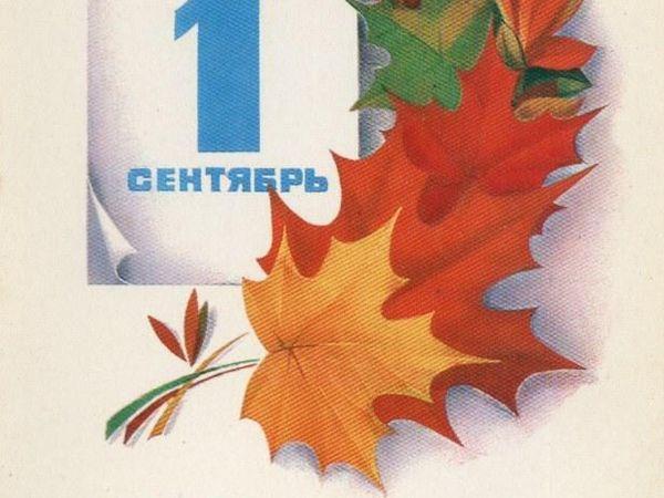 С 1 сентября!   Ярмарка Мастеров - ручная работа, handmade