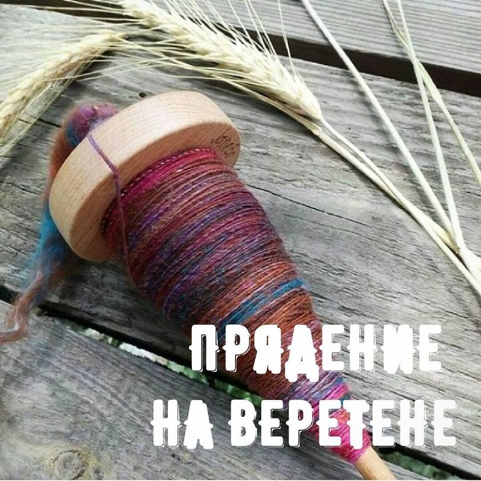 пряжа ручной работы, оренбургское веретено
