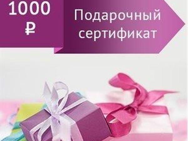 5 Часть! Конкурс коллекций+500 !!! Приз сертификат на 1000 руб. !!! | Ярмарка Мастеров - ручная работа, handmade