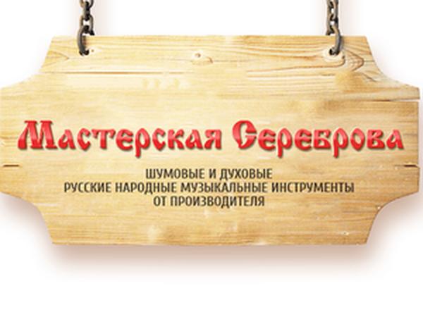 Учебные семинары по теме: «Шумовые и духовые русские народные инструменты» | Ярмарка Мастеров - ручная работа, handmade