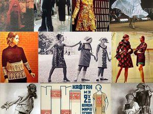 От истоков к современности. Этно-стиль. Часть 1. Ярмарка Мастеров - ручная работа, handmade.
