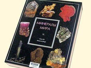 Подборка книг о загадочных минералах. Ярмарка Мастеров - ручная работа, handmade.