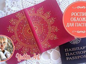 Роспись паспорта в стиле мехенди. Ярмарка Мастеров - ручная работа, handmade.