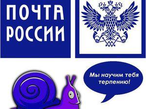 До свидания, Почта России! Отмучались :)   Ярмарка Мастеров - ручная работа, handmade
