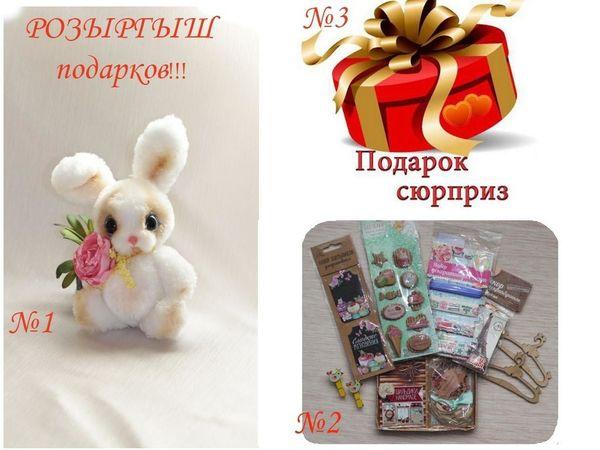 Внимание, приглашаю на РОЗЫГРЫШ подарков от моего магазина!!! | Ярмарка Мастеров - ручная работа, handmade