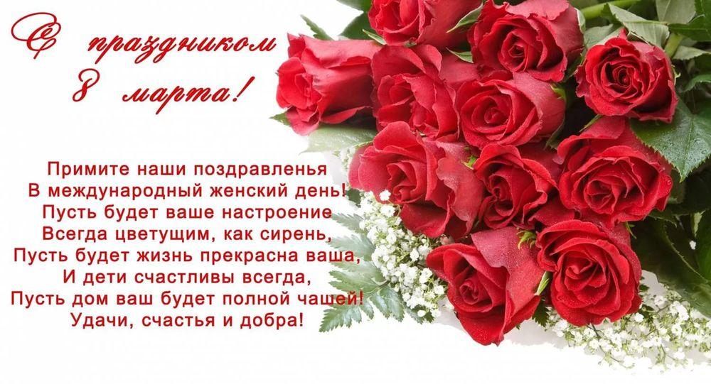 8 марта, праздник, весна, праздник весны, март, женский день, поздравления