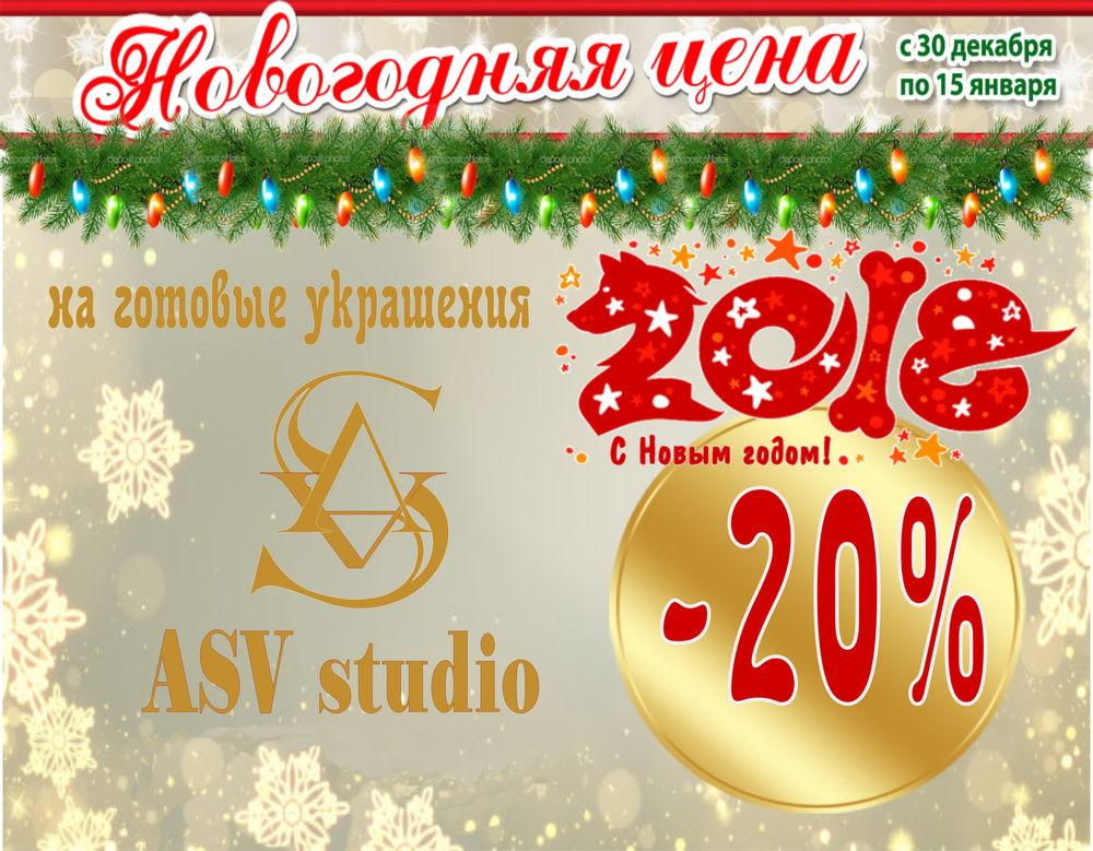 скидка на украшения, новогодняя акция, скидка, asv_studio