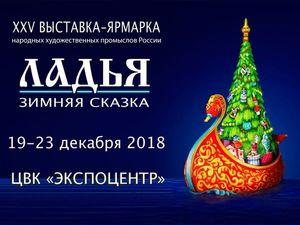 XXV Выставка-ярмарка народных художественных промыслов России. Ярмарка Мастеров - ручная работа, handmade.