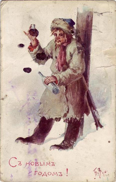 Новогодние открытки 1917 года