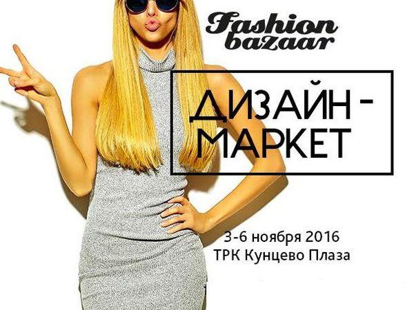 Fashion Bazaar Кунцево Плаза | Ярмарка Мастеров - ручная работа, handmade