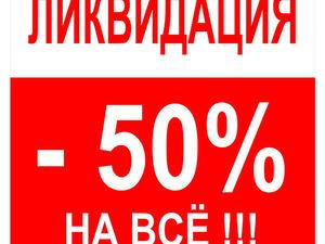Ликвидация второго магазина -50%. Ярмарка Мастеров - ручная работа, handmade.