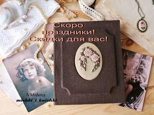 Предновогодние скидки для Вас!. Ярмарка Мастеров - ручная работа, handmade.