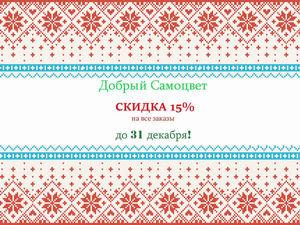 Скидка 15 % на все товары из каталога до 31 декабря!. Ярмарка Мастеров - ручная работа, handmade.