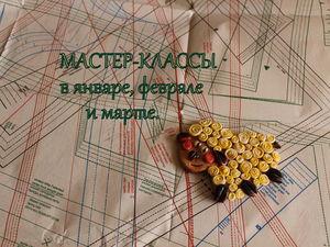 Мастер-классы в январе, феврале и марте в Москве и Санкт-Петербурге. | Ярмарка Мастеров - ручная работа, handmade