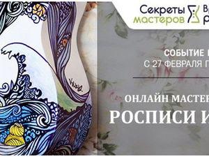 Завтра (02.03.17) мой онлайн мастер-класс | Ярмарка Мастеров - ручная работа, handmade