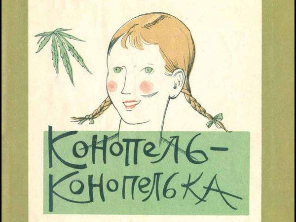 «Конопель - Конопелька» — детская книжка 1926 года | Ярмарка Мастеров - ручная работа, handmade