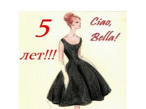 """Ателье-онлайн """"Ciao, Bella!"""" исполняется 5 лет! Уникальное праздничное предложение. Ярмарка Мастеров - ручная работа, handmade."""