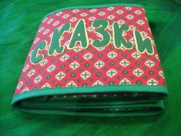АКЦИЯ - развивающая книга-папка из ткани и фетра - СКАЗКИ! | Ярмарка Мастеров - ручная работа, handmade