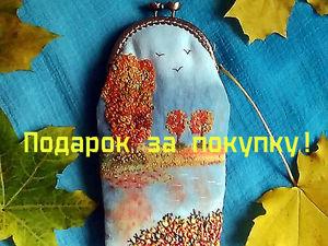 Новинка и подарок покупателю!. Ярмарка Мастеров - ручная работа, handmade.