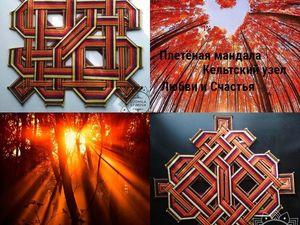 Мандала Кельтский узел Защиты. Ярмарка Мастеров - ручная работа, handmade.