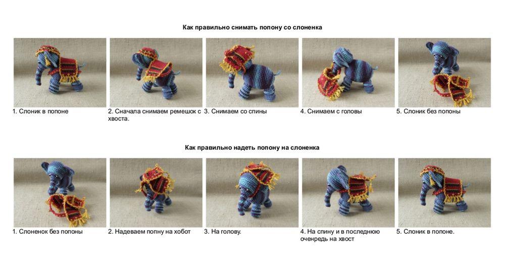 слоник вязаный крючком, слоненок крючком, вязаный слоненок, игрушка слоненок, дополнительные фото, как надеть попону, игрушка для мальчика, игрушка для девочки, подарок девочке, подарок мальчику, вязаная игрушка, игрушка крючком