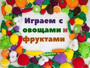 Играем и изучаем овощи и фрукты. Ярмарка Мастеров - ручная работа, handmade.