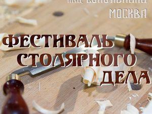 Фестиваль столярного дела-2018!. Ярмарка Мастеров - ручная работа, handmade.