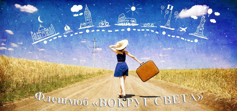 войлок, флешмоб, путешествия