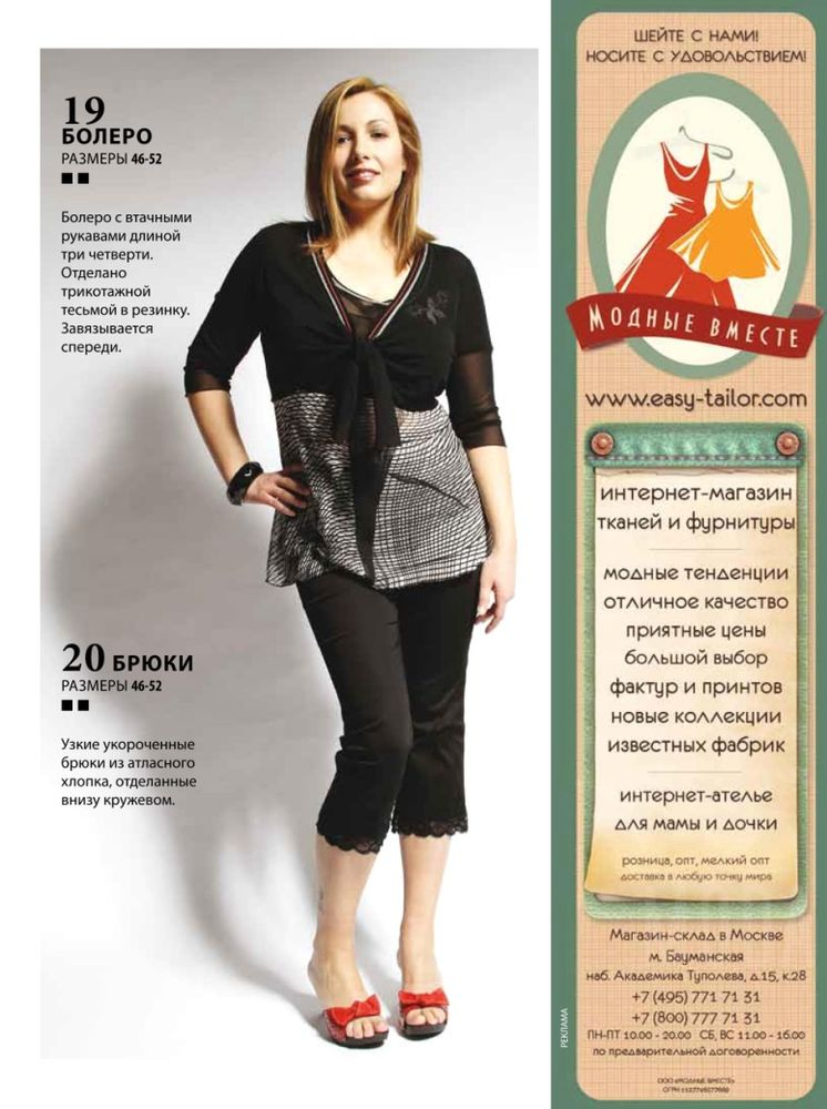 https   www.livemaster.ru item 29073761-materialy-dlya-tvorchestva-zhurnal-shite-i-kroj-4-2013 603bf24470cb6