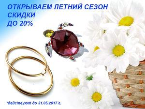 Открываем ЛЕТНИЙ СЕЗОН!!! До 20% на Trifari, Swarovski и до 25% на золотые украшения!   Ярмарка Мастеров - ручная работа, handmade