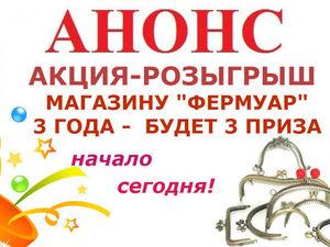 Анонс акция-розыгрыш! Магазину Фермуар - 3 года! 3 приза! | Ярмарка Мастеров - ручная работа, handmade