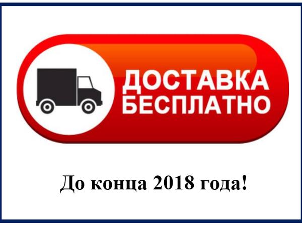 Бесплатная доставка до конца 2018 года! | Ярмарка Мастеров - ручная работа, handmade