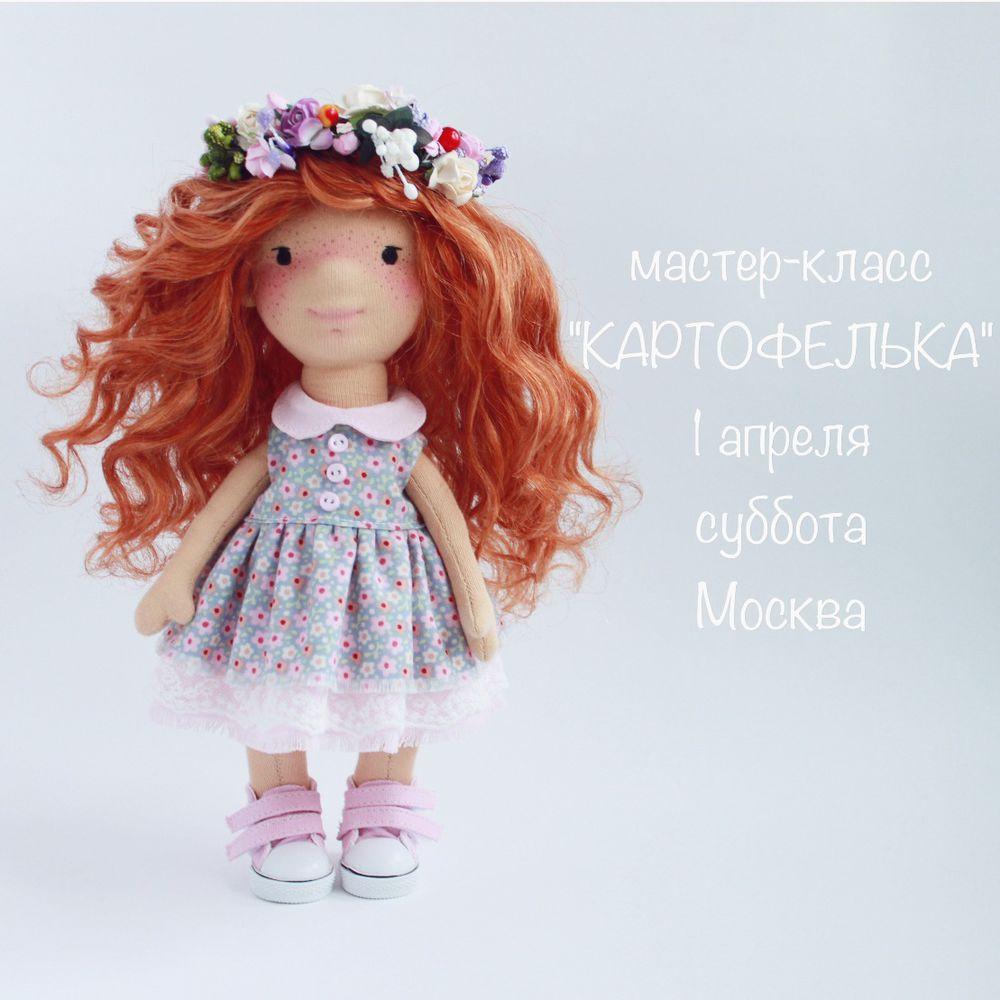мастер-класс по кукле, текстильная кукла, интерьерная кукла, тыквоголовка, тильда, снежка, тыковка, вальдорфская кукла, кукла ручной работы, кукла в подарок