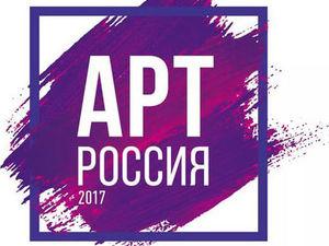 Выставка «Арт-Россия 2017». Продолжение. Ярмарка Мастеров - ручная работа, handmade.