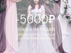 Дарю 5000 рублей на пошив свадебного платья!. Ярмарка Мастеров - ручная работа, handmade.