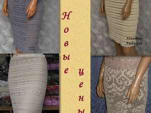 Снижены цены на летние юбки! | Ярмарка Мастеров - ручная работа, handmade