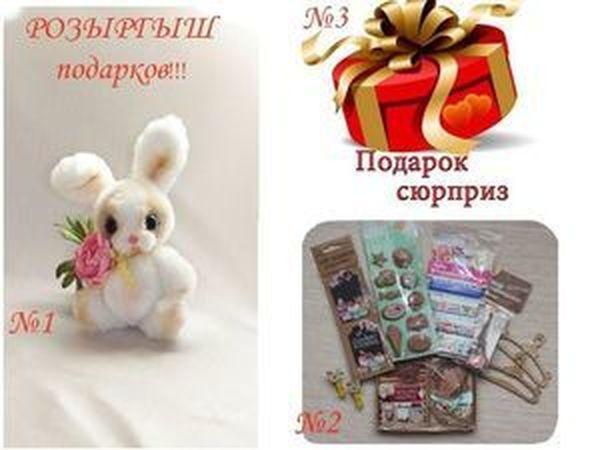 Внимание, приглашаю на РОЗЫГРЫШ подарков от мастера Ира Руса (kukliTu)   Ярмарка Мастеров - ручная работа, handmade